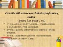 Основи бібліотечно-бібліографічних знань (уроки для учнів 1 кл) 1 урок.«Дім, ...