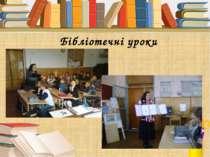 Бібліотечні уроки