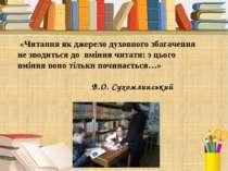 «Читання як джерело духовного збагачення не зводиться до вміння читати: з цьо...
