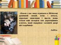«Кожен з нас може отримати в бібліотеці душевний спокій, втіху і печаль, мора...