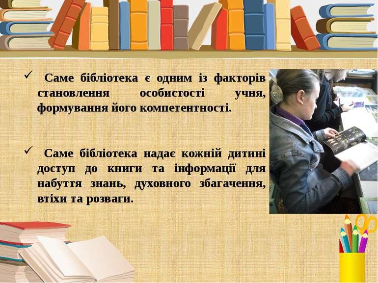 Саме бібліотека є одним із факторів становлення особистості учня, формування ...