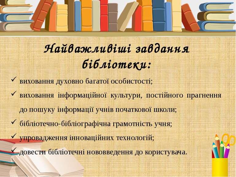 Найважливіші завдання бібліотеки: виховання духовно багатої особистості; вихо...