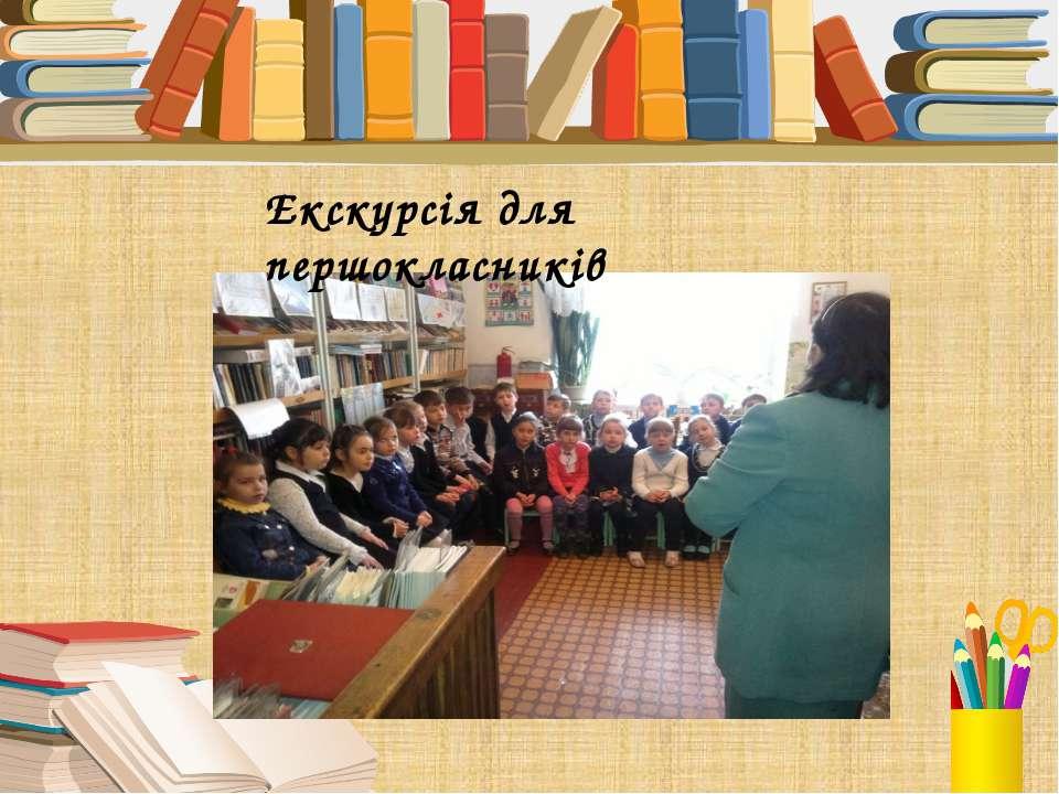 Екскурсія для першокласників