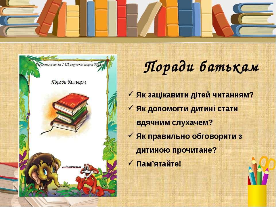 Поради батькам Як зацікавити дітей читанням? Як допомогти дитині стати вдячни...