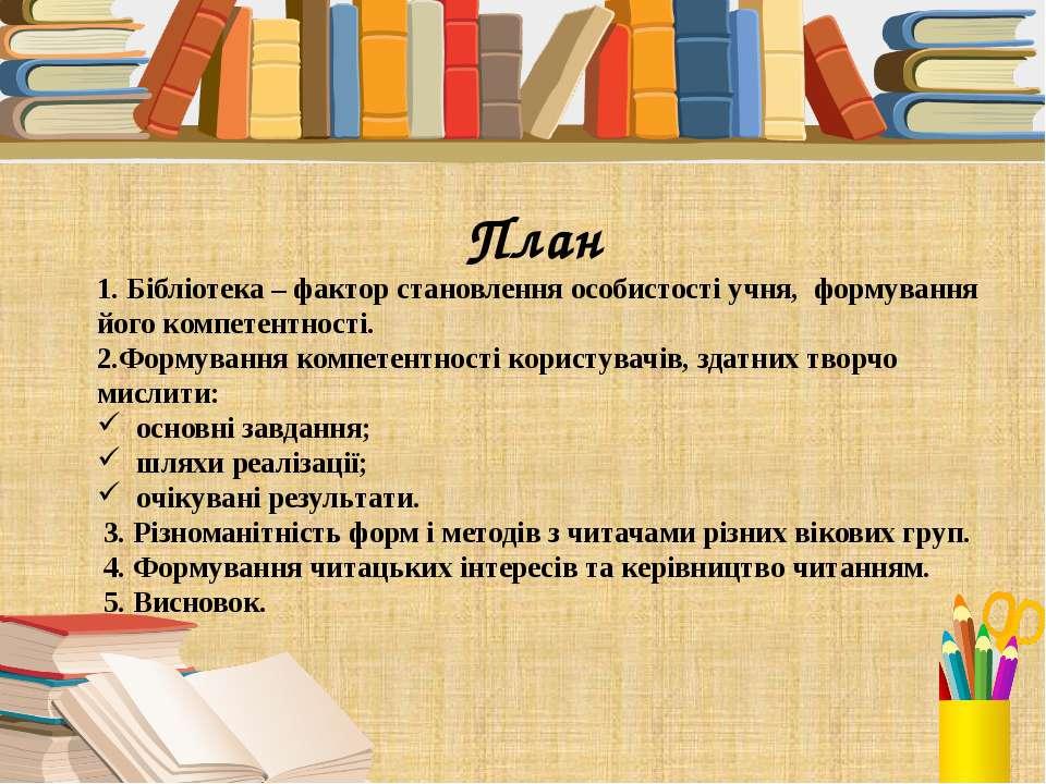 План 1. Бібліотека – фактор становлення особистості учня, формування його ком...
