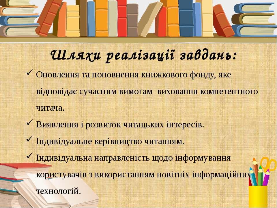 Шляхи реалізації завдань: Оновлення та поповнення книжкового фонду, яке відпо...