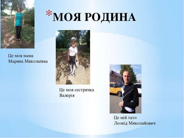 МОЯ РОДИНА Це моя мама Марина Миколаївна Це моя сестричка Валерія Це мій тато...