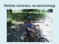 Люблю кататись на велосипеді