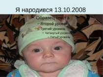 Я народився 13.10.2008