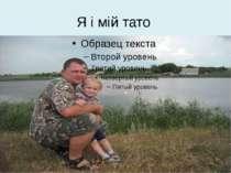 Я і мій тато