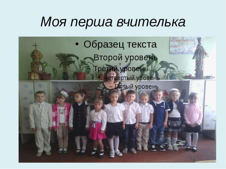 Моя перша вчителька