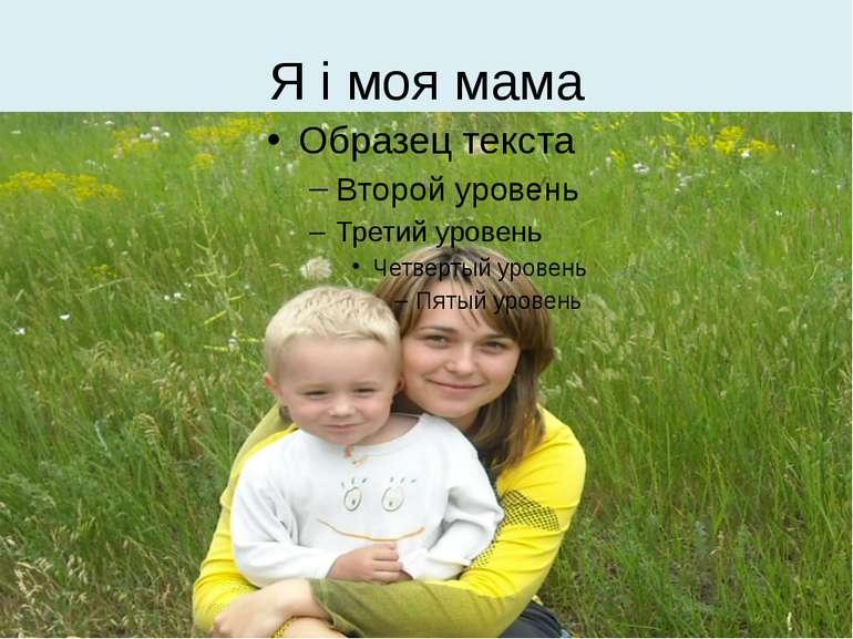 Я і моя мама