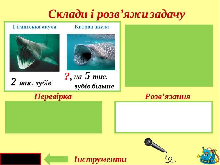 2 + 5 = 7 ( тис. з.) Г. акула – 2 тис.з. К. акула-?, на 5 тис. з. більше 2 ти...