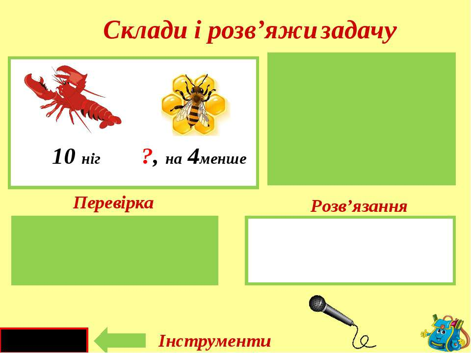 10 - 4 = 6 (н.) У рака- 10 н. У бджоли-?, на 4 менше 10 ніг на 4менше ?, Скла...