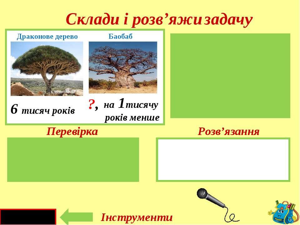 Проверка 6 - 1 = 5 (тис. р.) Д. дракона – 6 тис. років Баобаб-?, на 1 тис. ро...