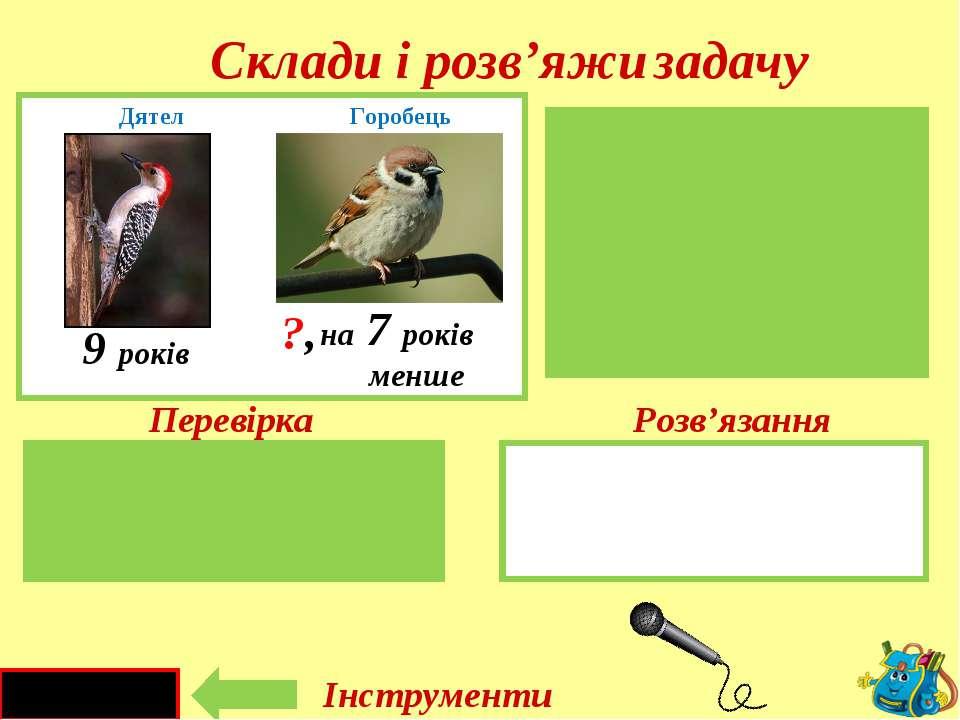 9 - 7 = 2 ( р.) Дятел – 9 р. Горобець-?, на 7 років менше 9 років на 7 років ...