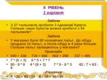 ІІ РІВЕНЬ 1 варіант Задача З 27 тюльпанів зробили 3 однакові букети. Скільки ...