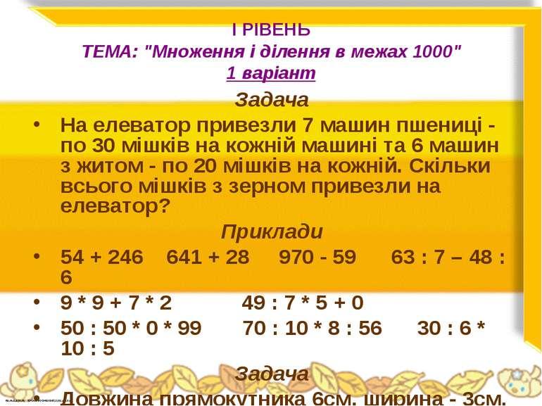 """І РІВЕНЬ ТЕМА: """"Множення і ділення в межах 1000"""" 1 варіант Задача На елеватор..."""
