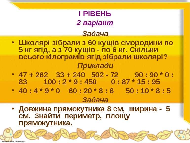 І РІВЕНЬ 2 варіант Задача Школярі зібрали з 60 кущів смородини по 5 кг ягід, ...