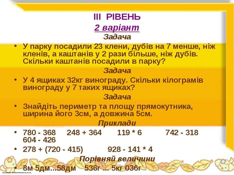 ІІІ РІВЕНЬ 2 варіант Задача У парку посадили 23 клени, дубів на 7 менше, ніж ...