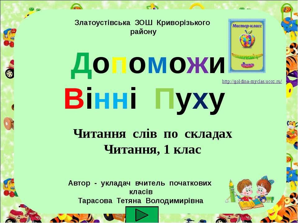 Златоустівська ЗОШ Криворізького району http://goldina-myclas.ucoz.ru/ Допомо...
