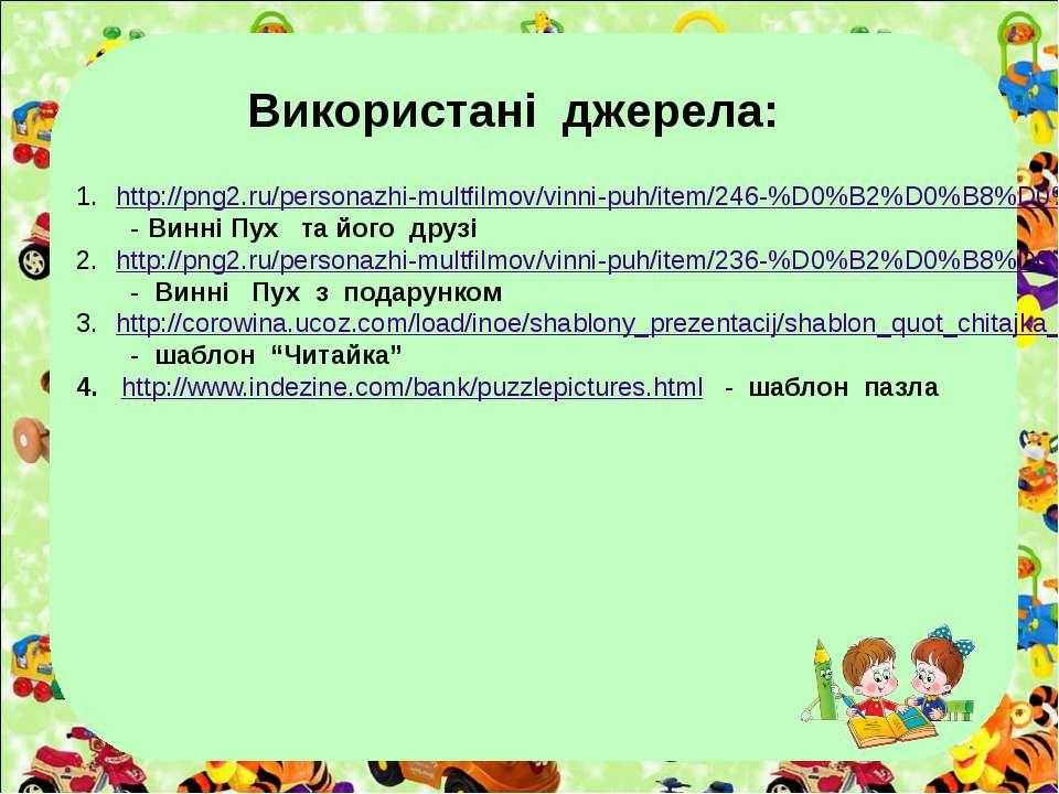 http://png2.ru/personazhi-multfilmov/vinni-puh/item/246-%D0%B2%D0%B8%D0%BD%D0...