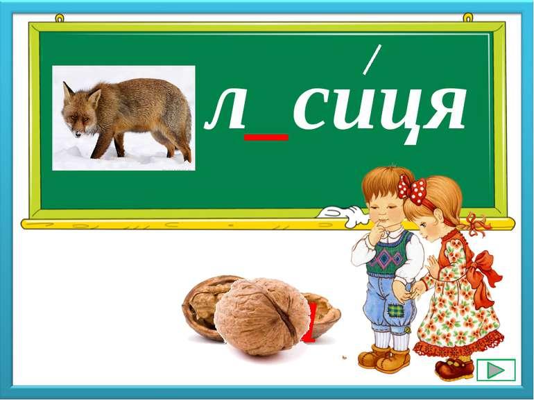 л_сиця и