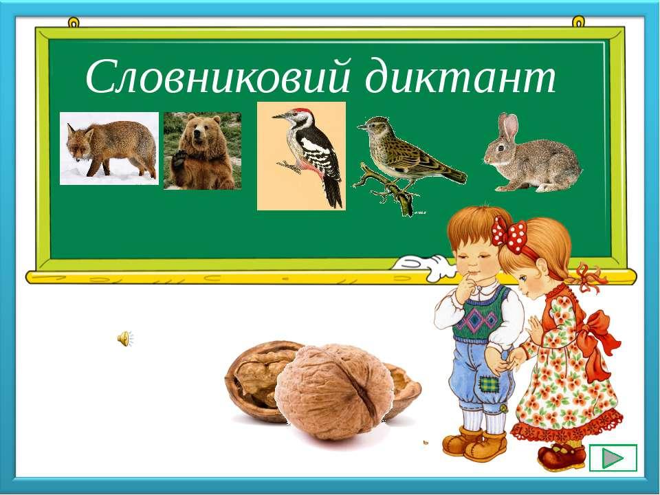 Малюнковий диктант Лисиця, ведмідь, дятел, жай- воронок, заєць Словниковий ди...