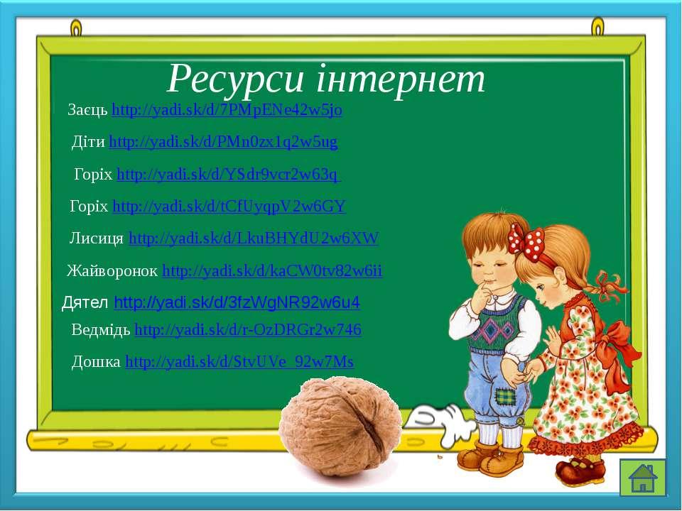 Ресурси інтернет Заєць http://yadi.sk/d/7PMpENe42w5jo Діти http://yadi.sk/d/P...