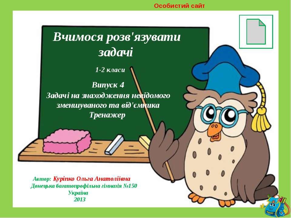 Особистий сайт http://shkolnayastrana.ucoz.ua Вчимося розв'язувати задачі 1-2...