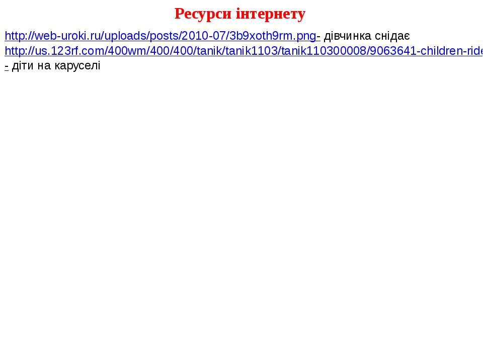 http://web-uroki.ru/uploads/posts/2010-07/3b9xoth9rm.png- дівчинка снідає htt...
