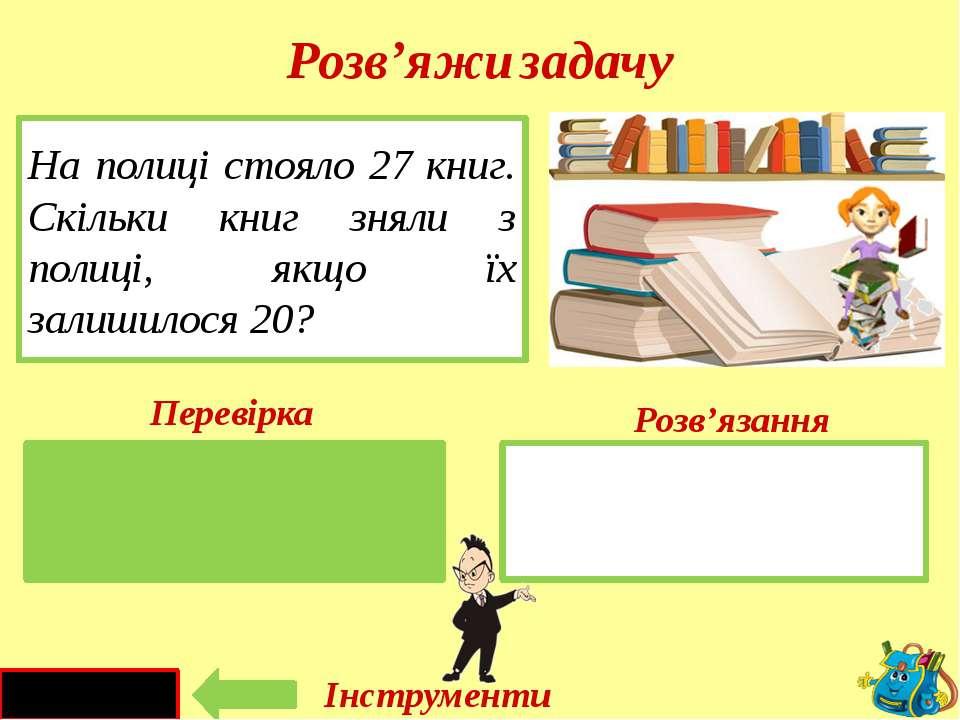 27 - 20 = 7 (кн.) Стояло - 27 кн. Зняли – ? кн. На полиці стояло 27 книг. Скі...