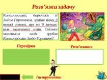 3 + 9 = 12 (г.) Котигорошко, борючись зі Змієм-Гориничем, зрубав йому 3 велик...