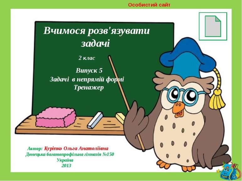 Особистий сайт http://shkolnayastrana.ucoz.ua Вчимося розв'язувати задачі 2 к...