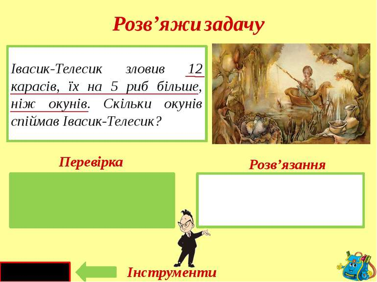 12 - 5 = 7 (ок.) Івасик-Телесик зловив 12 карасів, їх на 5 риб більше, ніж ок...