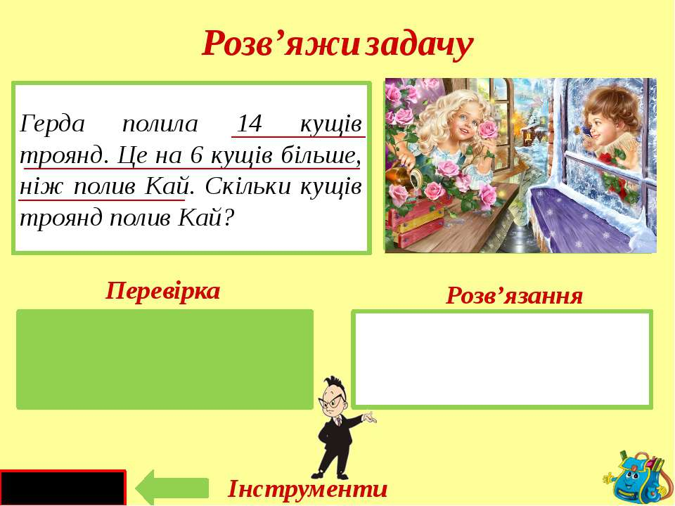 14 - 6 = 8 (к.) Герда полила 14 кущів троянд. Це на 6 кущів більше, ніж полив...