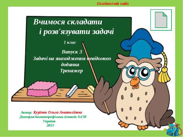 Вчимося складати і розв'язувати задачі 1 клас Випуск 3 Задачі на знаходження ...