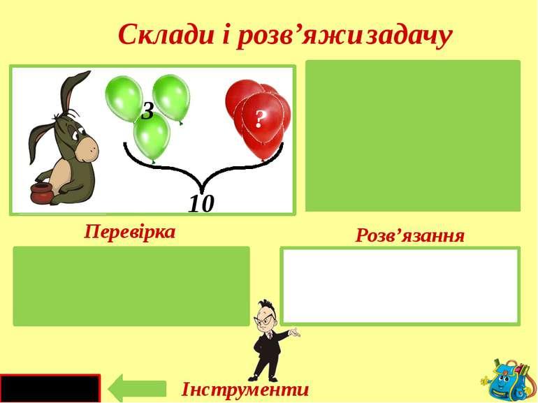 10 - 3 = 7 (к.) Червоних - Зелених – 3 к. 10 10 ?к. 3 ? Склади і розв'яжи зад...