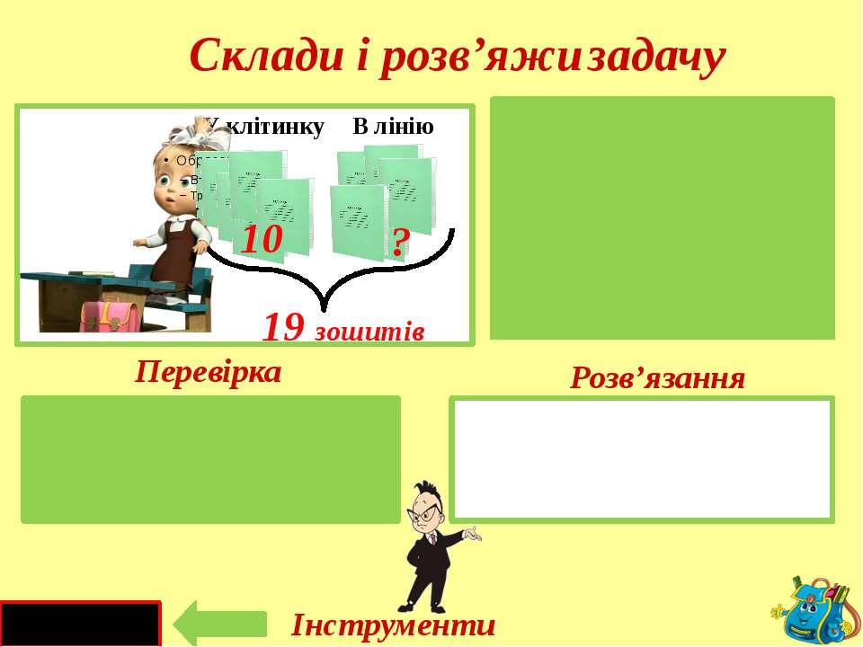 19 - 10 = 9 (з.) У клітинку - В лінію – ?з. 19 зошитів 19 10з. У клітинку В л...