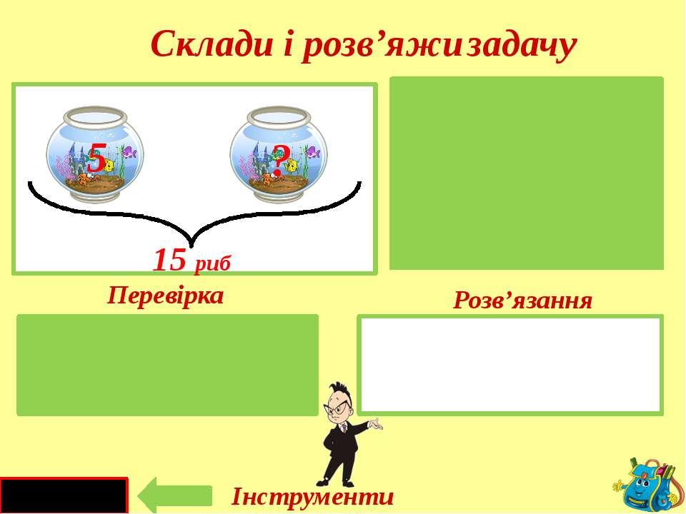 15 - 5 = 10 (р.) I - II – ?р. 15 риб 15 р. 5р. 5 ? Склади і розв'яжи задачу Р...