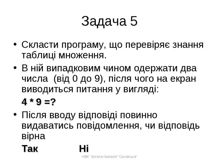 Задача 5 Скласти програму, що перевіряє знання таблиці множення. В ній випадк...
