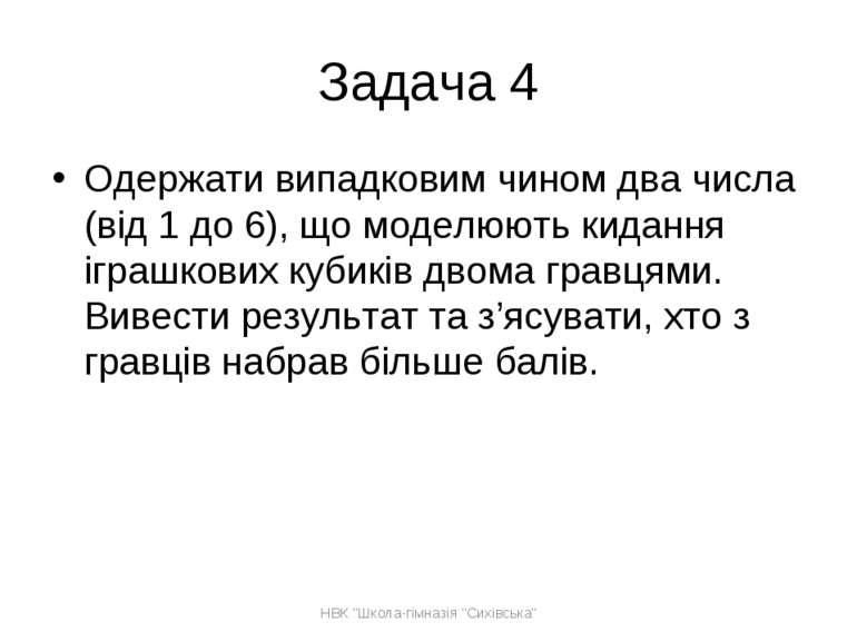 Задача 4 Одержати випадковим чином два числа (від 1 до 6), що моделюють кидан...
