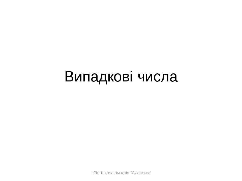 """Випадкові числа НВК """"Школа-гімназія """"Сихівська"""" НВК """"Школа-гімназія """"Сихівська"""""""