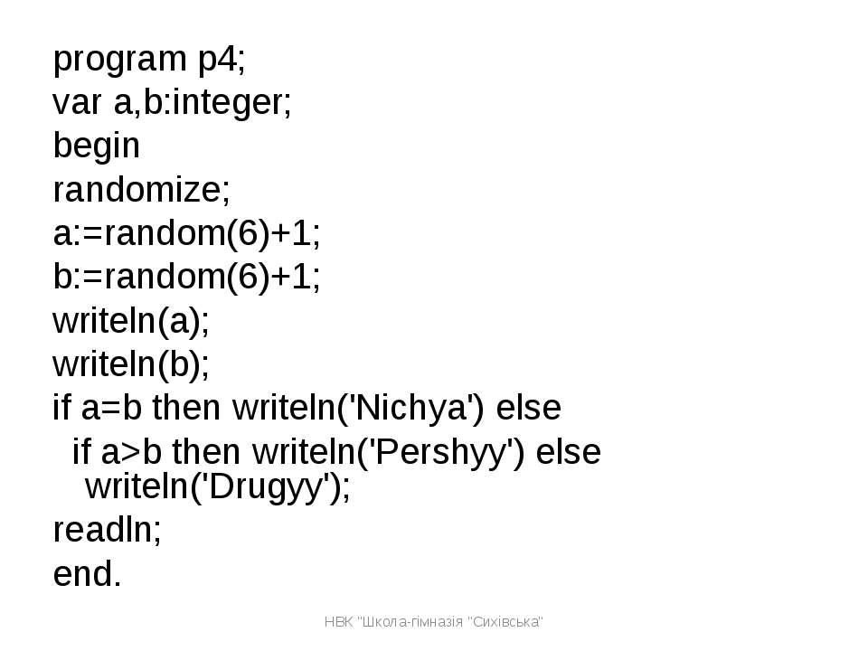 program p4; var a,b:integer; begin randomize; a:=random(6)+1; b:=random(6)+1;...
