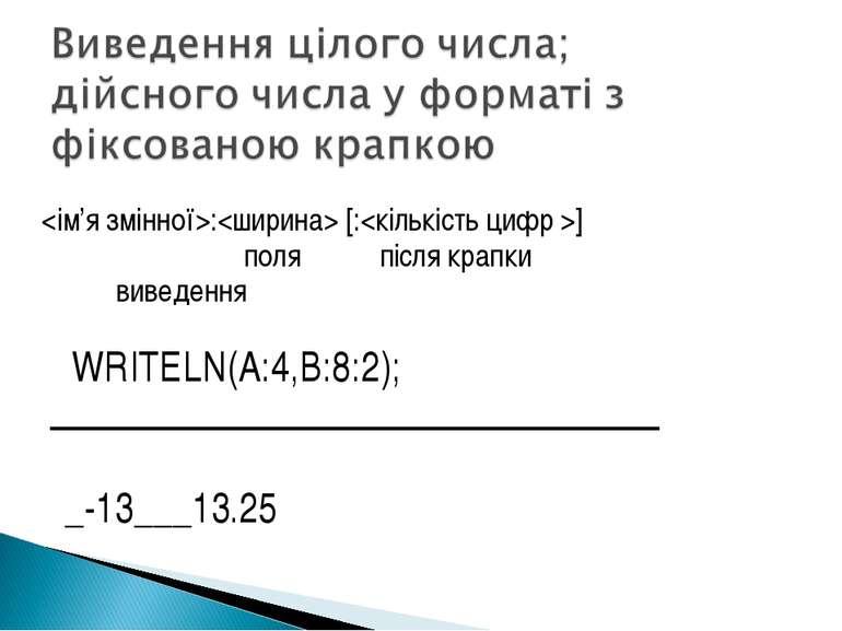 : [:] поля після крапки виведення WRITELN(A:4,B:8:2); _-13___13.25