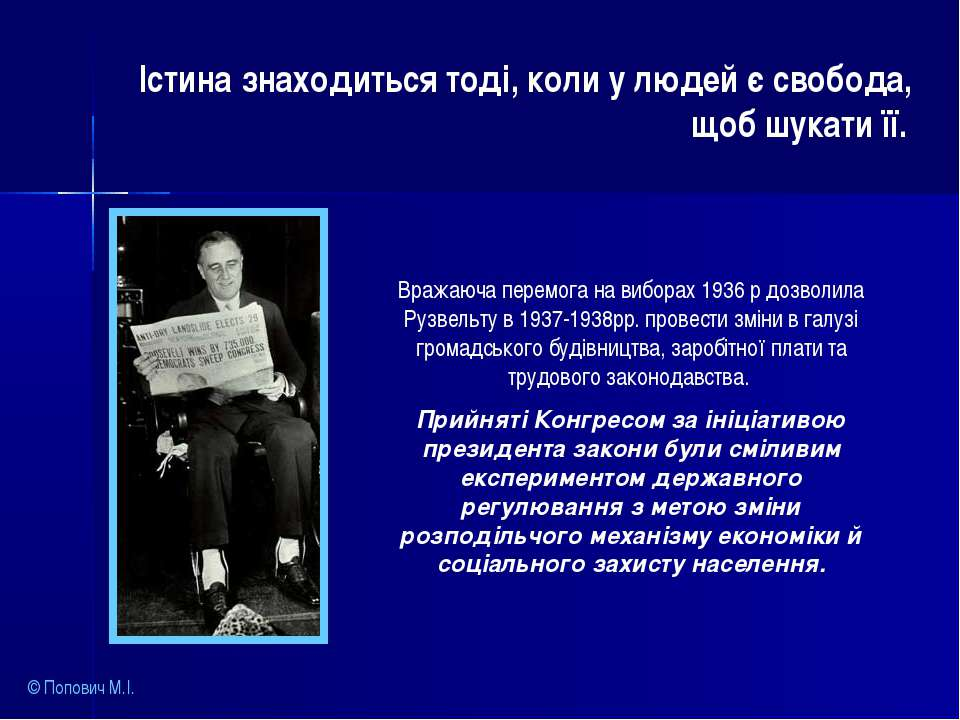 Вражаюча перемога на виборах 1936 р дозволила Рузвельту в 1937-1938рр. провес...