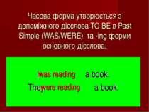 Часова форма утворюється з допоміжного дієслова TO BE в Past Simple (WAS/WERE...