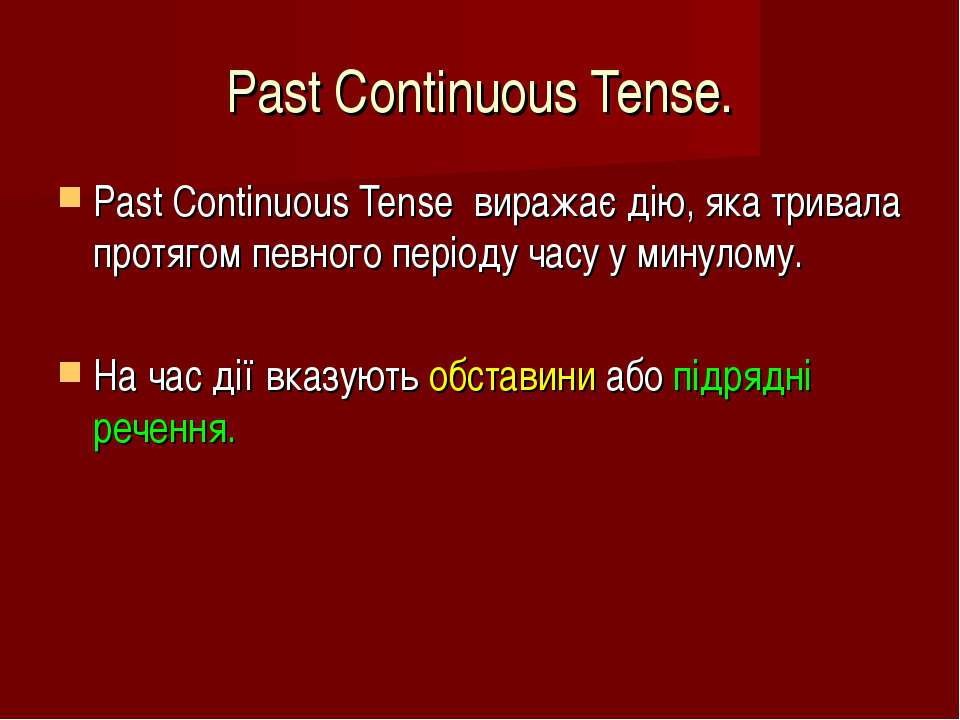 Past Continuous Tense. Past Continuous Tense виражає дію, яка тривала протяго...