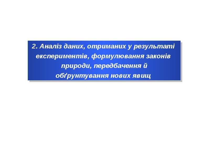2. Аналіз даних, отриманих у результаті експериментів, формулювання законів п...