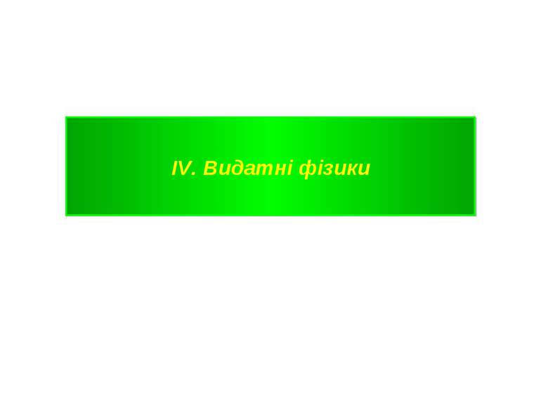 ІV. Видатні фізики